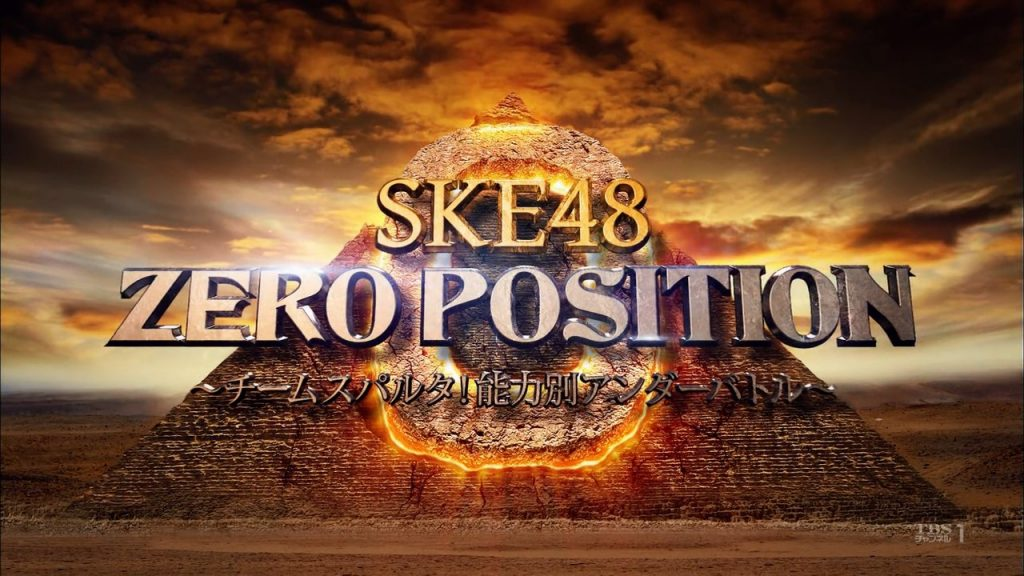 SKE48 ZERO POSITION ALL EPISODE