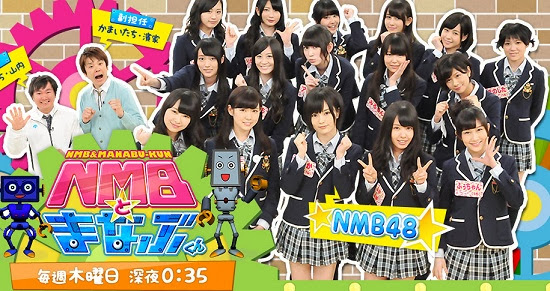 NMB TO MANABUKUN FULL ALL EPISODE